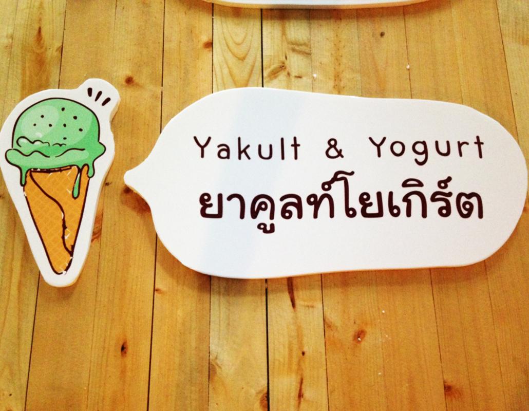1030×800-project-4-icecream-menu
